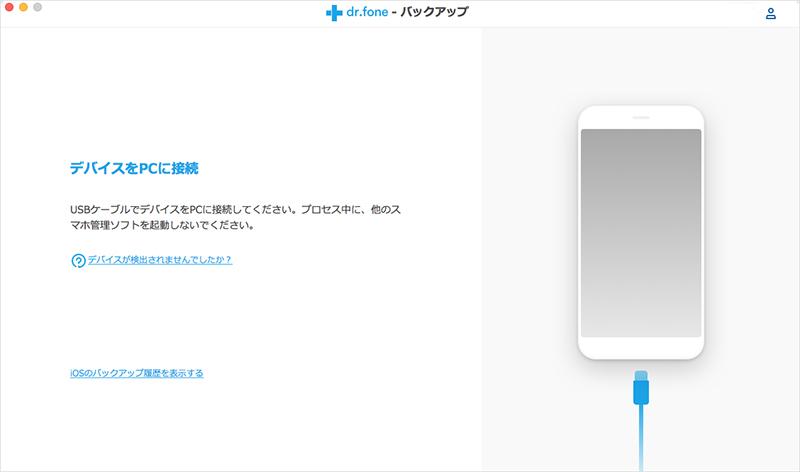 iPhoneをMacに接続