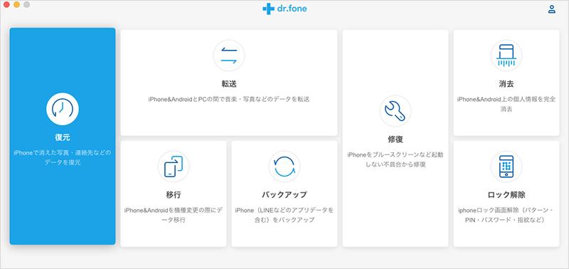 dr.fone (Mac) - iPhoneデータ復元