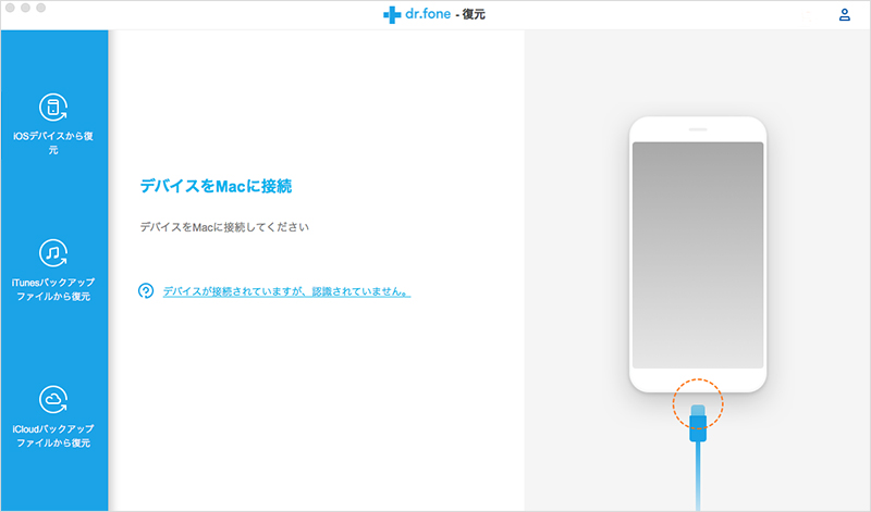 iPhone、iPad、iPod touchをMacコンピューターに接続