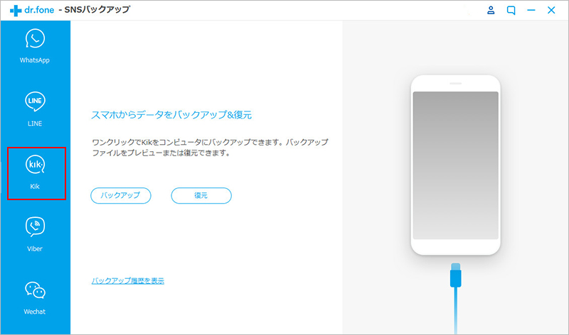 「Kikバックアップ&復元」機能をクリック
