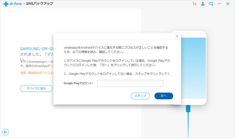 Google Playのアカウントを入力