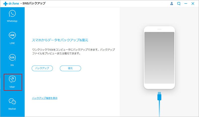 「SNSアプリバックアップ&復元」をクリック