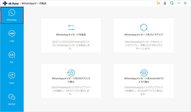 「SNSアプリのバックアップ&復元」をクリック