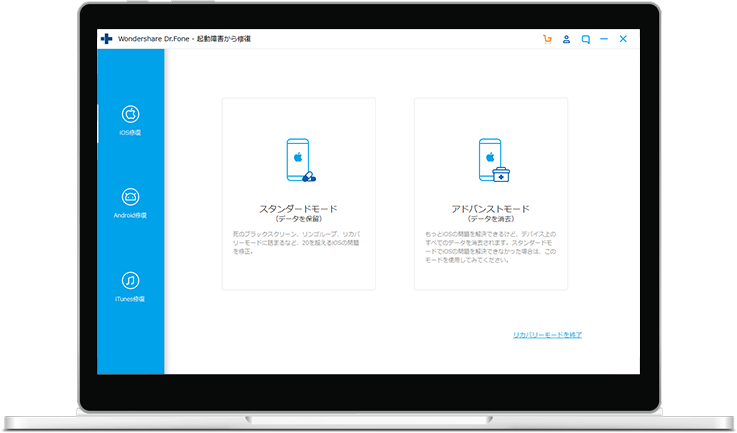 download ios system recovery