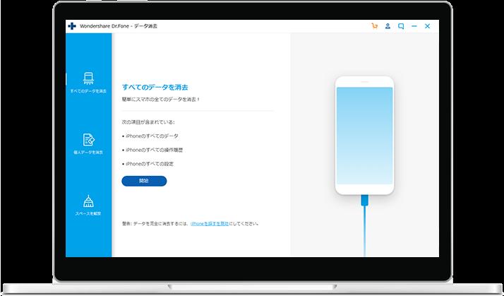 download iphone data eraser