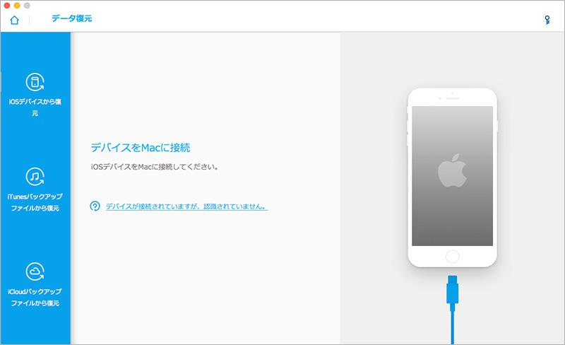 iOSデバイスとMacに接続