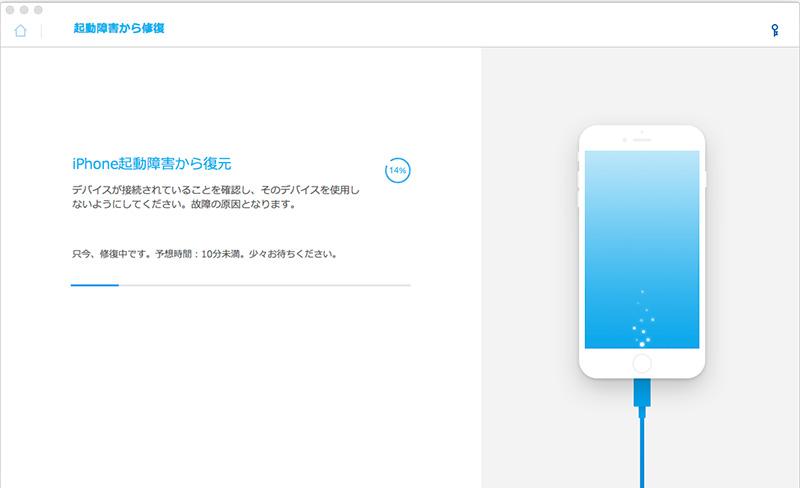 iOSの修復