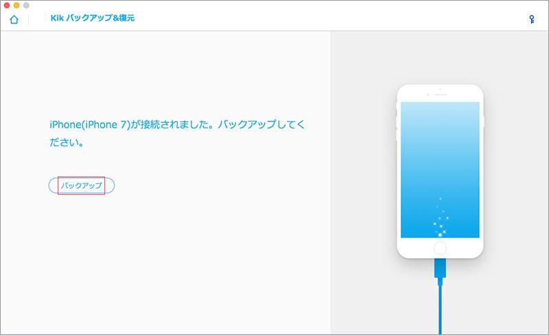 iOSデバイスをMacに接続