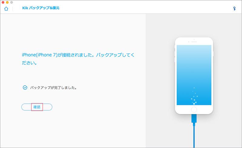 Kikアプリのバックアップが完了