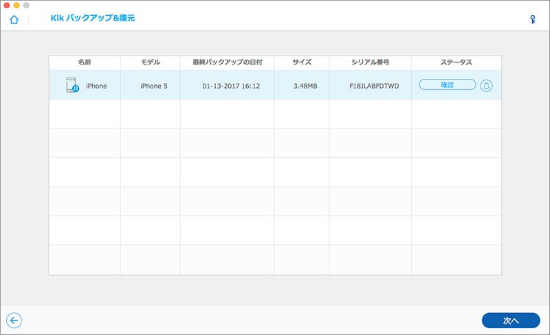 Kikアプリのファイルが全部表示