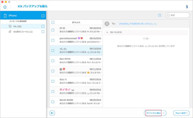Kikアプリのバックアップしたチャット履歴などのデータを確認