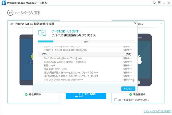 iPhone8へデータの移行が開始